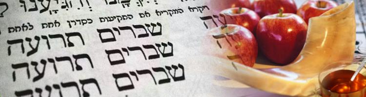 Elul / Rosh Hashanah