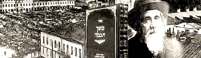 Meshech Chochmah