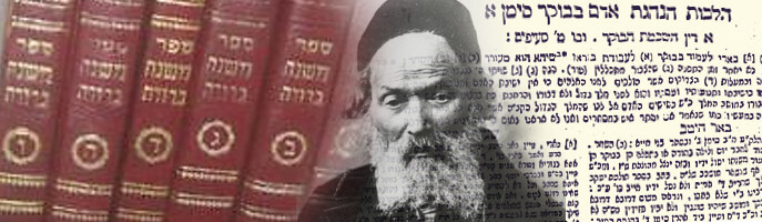 Mishna Berura