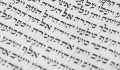 Chapter 1, Mishna 18(b):  Jew vs. Gentile in the Eyes of the Torah – Part II